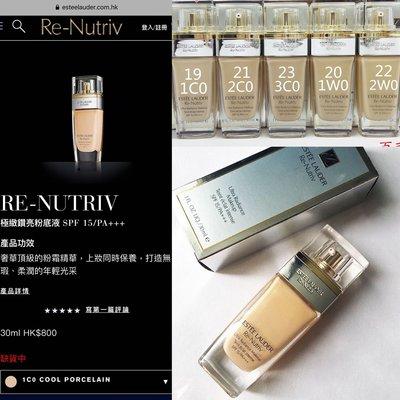 Estee Lauder RE-NUTRIV極緻鑽亮粉底液/鉑金粉底液SPF 15/PA+++ 30ml