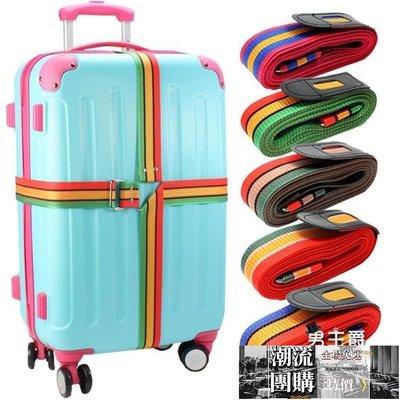 行李箱綁帶出國留學旅游出差托運行李箱打包帶十字綁帶拉桿箱加固捆箱帶子【潮流團購】