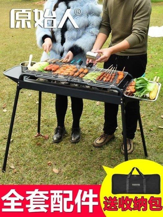 原始人燒烤架家用5人以上戶外野外木炭燒烤爐全套碳烤肉爐子工具3