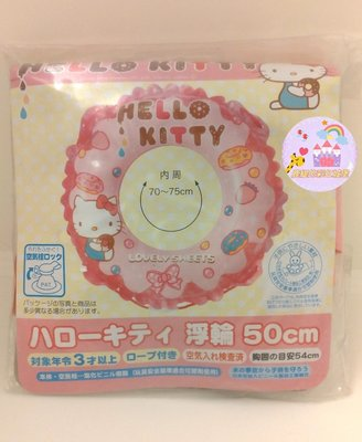 鹿緹的彩虹城堡~日本限定 Sanrio Holle Kitty 游泳圈 2009年絕版商品