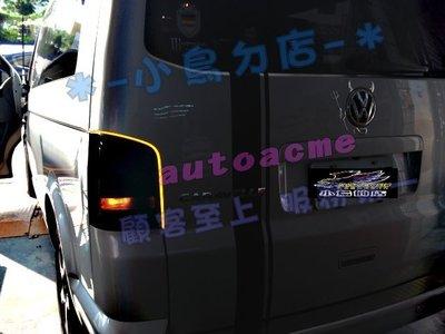 (小鳥的店)福斯 T5 尾燈加裝 雙色 LED光條 導光條 小燈 方向燈  YARIS VIOS