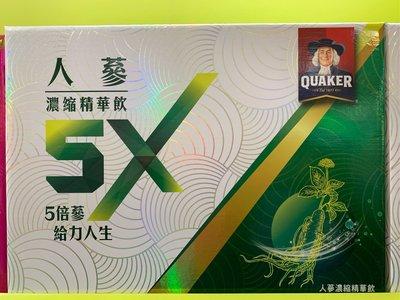 附發票-  桂格 養氣人蔘 5倍蔘 5X人蔘濃縮精華飲15ml(18包禮盒裝) 每包超低價$45元。