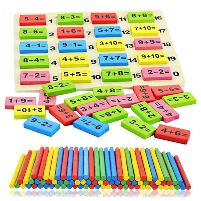 兒童運算拼圖玩具幼兒園益智早教數字多米諾骨牌積木3-4-5-6周歲