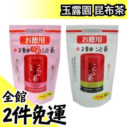日本 玉露園 梅昆布茶85g / 昆布茶95g 調味料料理飲品高湯鍋底火鍋冬季飲品【水貨碼頭】