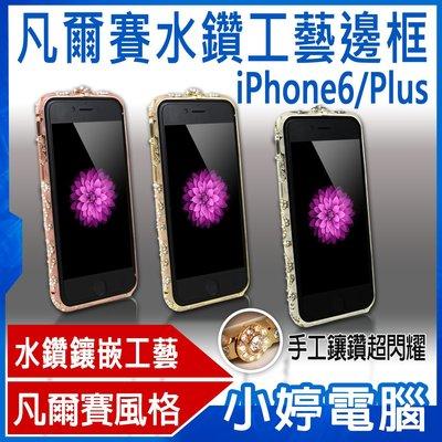 【小婷電腦*配件】全新 凡爾賽水鑽工藝邊框iPhone6/Plus快速扣合 100%超防護 手工水鑽鑲嵌