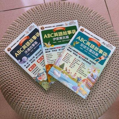 LiveABC 互動美語 ABC英語故事袋共3本1.床邊故事篇 2.伊索預言篇 3.安徒生童話篇