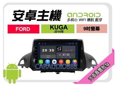 【提供七天鑑賞】福特 KUGA 2014年~ 安卓主機 9吋+導航+藍芽+WIFI+手機雙向互聯+保固一年
