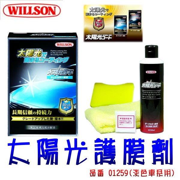 和霆車部品中和館—日本Willson威爾森 太陽光護膜劑 展現驚人的高光澤/保護車身烤漆 品番 01259 淺色車系適用