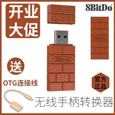 8Bitdo八位堂USB無線藍牙接收器PC電腦樹莓派Switch游戲機PS4手柄