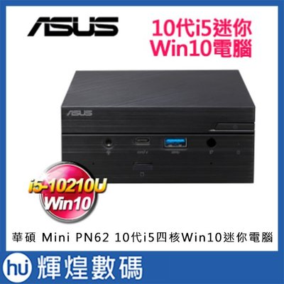 ASUS 華碩 Mini PN62 10代i5四核Win10迷你電腦 Wifi6 i5-10210U/8G/256G