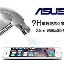 超薄0.2mm 強化玻璃貼 9H 弧度 Zenfone2 5.5寸 5寸 Zenfone3 ZE552KL 玻璃保護貼