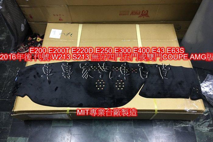 2016年後 E200 E200T E220D E250 E300 專用 黑長毛 避光墊 儀表墊 遮陽墊 隔熱墊 遮光墊
