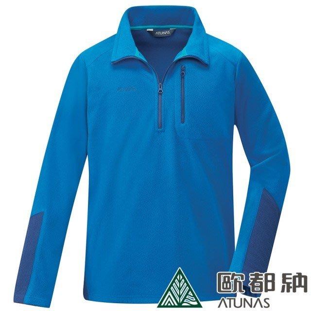 (登山屋) ATUNAS 歐都納男款平價奢華刷毛保暖拉鍊衫A7PS1909M寶藍