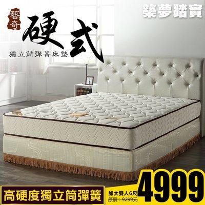 【IKHOUSE】築夢踏實獨立筒床墊-硬式獨立筒床墊-雙人加大6尺下標區