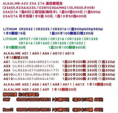【雅虎A店】 CR927 CR1025 CR1216 CR1220 CR1225 鈕扣電池 水銀電池 一卡5顆
