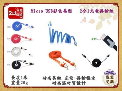 【風雅小舖】MICRO USB彩色扁型 1M/2M/3M 充電線傳輸線