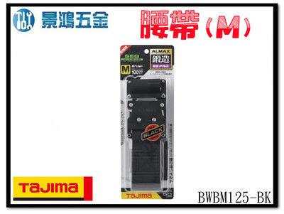 宜昌(景鴻) 公司貨 日本 TAJIMA 田島 鍛造鋁插扣式S腰帶 經典黑 (M) BWBM125-BK 含稅價