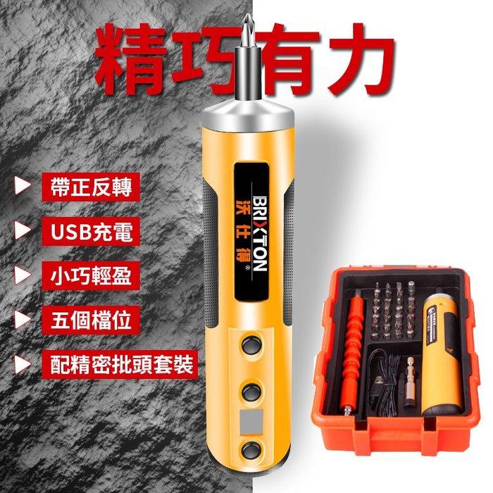 台灣24H現貨 快速出貨 多功能電動螺絲刀 迷你小型USB充電式自動起子 電動螺絲批 家用電批起子螺絲刀 電動起子 免運