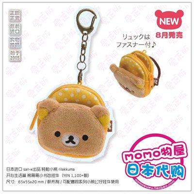 日本進口正版san-x輕松小熊快樂生活熊哥哥黃色小書包掛件MX15801