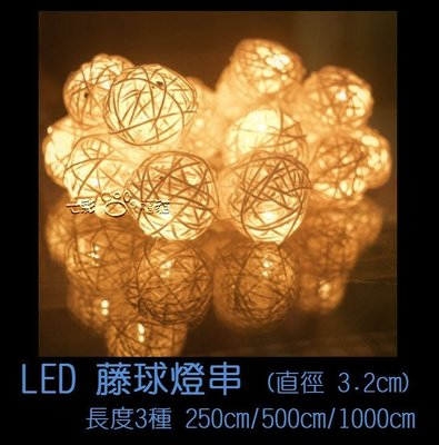 ☀LED 藤球燈串☀[5米40個+電池版] 情人 告白   配合 蠟燭燈 佈置 節慶 居家裝飾 戶外裝飾 背景佈置