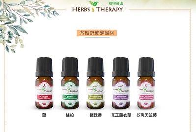 【植物療法】Herbs Therapy 放鬆舒筋泡澡精油組(5瓶)$680