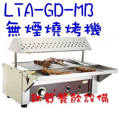 【鈦賀餐飲設備】玉米熊 LTA-GD-MB 無煙燒烤機 220V