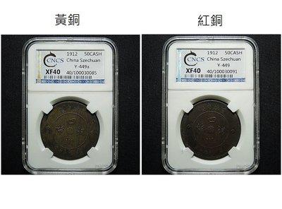 民國元年四川銅幣-當制錢五十文 1枚黃銅,1枚紅銅(共2枚) CNCS-XF40