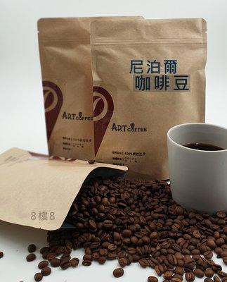 8樓8-尼泊爾(咖啡豆),高海拔的氣候、風味、土壤和養分,展現了泥泊爾咖啡獨特的風味,(包)/半磅
