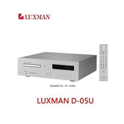 『全新靜態展示』 LUXMAN SACD播放機 D-05U 日本頂級音響 D05U