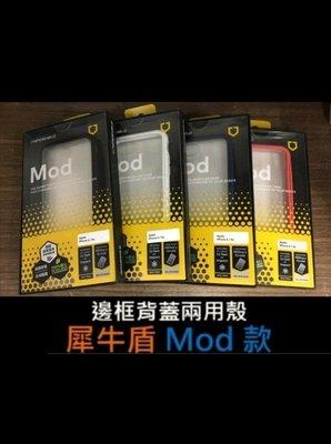 【免運】現貨 犀牛盾 Mod 含背蓋 iPhone6 6Plus IP6s/ 6sPlus 防摔手機殼 防摔邊框 防摔殼