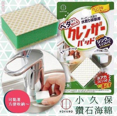 日本品牌【小久保工業所】廚房清潔海綿