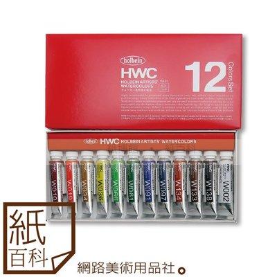 【紙百科】Holbein好賓 - 12色專家透明水彩顏料(HWC)盒裝