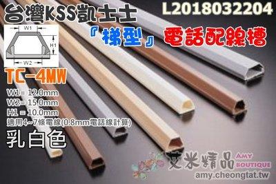 【艾米精品】台灣凱士士KSS TC-4〈乳白色〉電話配線槽 壓線條 壓線槽 配線槽 壓條 壓槽 裝飾管 裝飾條 線槽