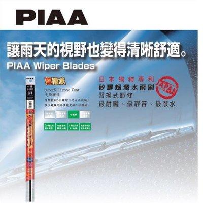 【自在購】日本進口 新款 PIAA 矽膠撥水 雨刷膠條 雨刷替換膠條  雨刷片 矽膠撥水替換膠條14吋~22吋 寬6mm