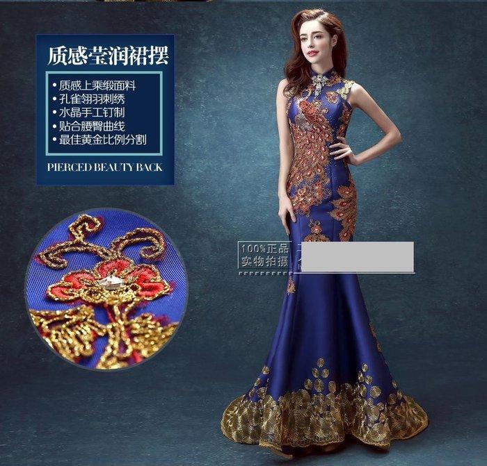 天使佳人婚紗禮服~~~~~藍色鳳凰寶石新娘結婚敬酒服晚宴年會主持人魚尾婚紗禮服
