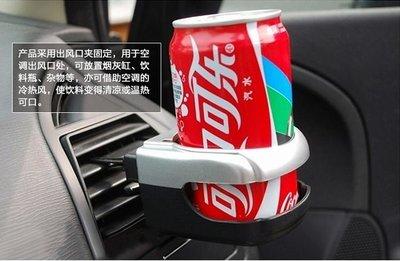 汽車用品 收納包 汽車空調口飲料架  59元