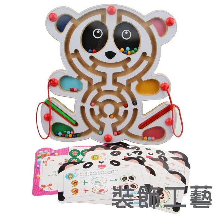 DHA 磁性運筆迷宮玩具走珠磁力大熊貓益智類幼兒園女孩兒童智慧板