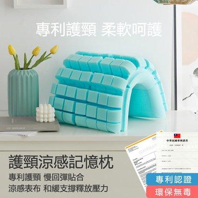 【小日常寢居】專利冰絲護頸涼感慢回彈枕/記憶枕(1入) ※超取限1入