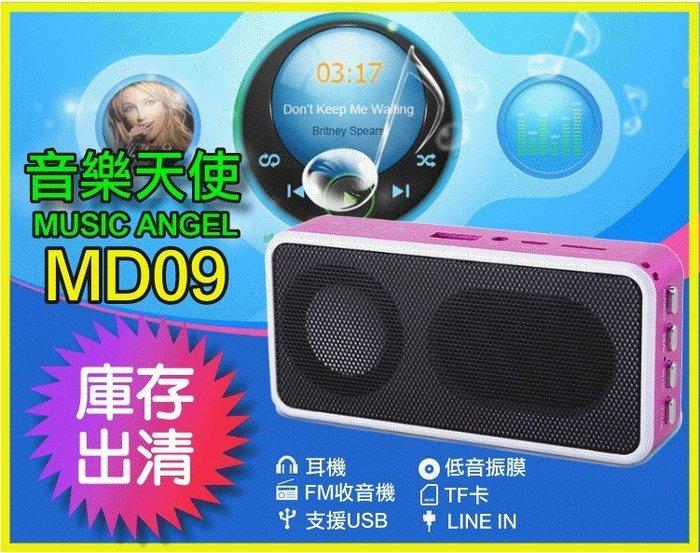 【傻瓜批發】音樂天使 MD09 喇叭音箱/MP3/TF卡/FM 外接耳機 庫存出清 板橋可自取