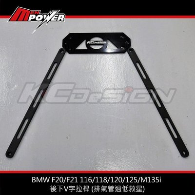【禾笙科技】KCDesign BMW F20/F21 116/118/120/125/M135i 後下V字拉桿