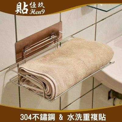 毛巾衣物架 面紙平版衛生紙架 304不鏽鋼 可重複貼 無痕掛勾 台灣製造 浴室收納 置物架