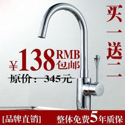 【喜達潔具】特價單把單孔衛浴全銅水槽360度旋轉洗菜盆廚房冷熱水龍頭