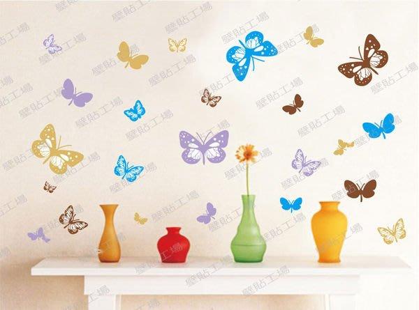 壁貼工場-可超取 三代大號壁貼 壁貼 貼紙 牆貼室內佈置 蝴蝶 組合貼 AY646