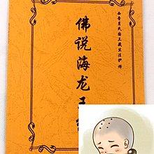 佛經典 佛說海龍王經 西晉月氏國三藏竺法護 譯 佛教典籍