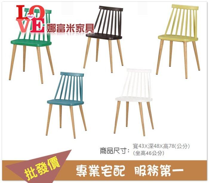 《娜富米家具》滿千享折扣{問過這家再決定}SM-522-3 艾美造型椅/白/黑/五金腳~ 1200元