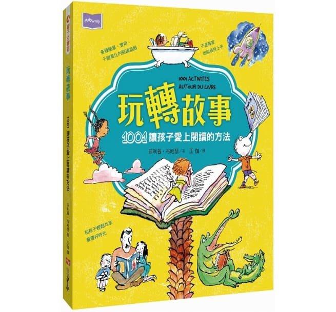 『大衛』小天下 玩轉故事:1001讓孩子愛上閱讀的方法