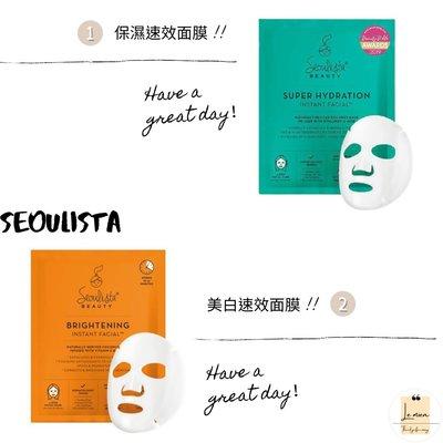 【預購開團】🇬🇧英國Seoulista『面膜』保濕、美白、速效 !!