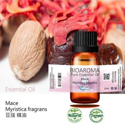 【芳香療網】豆蔻精油Mace - Myristica fragrans  100ml