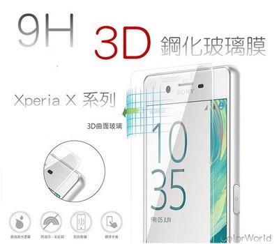 XZ1 XZ2 XA2 XZs XA XA1 Ultra X Mini 3D全曲面貼合 9H全覆蓋滿版鋼化保護貼 玻璃貼