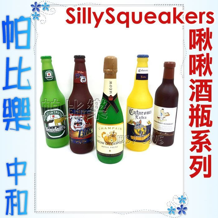 帕比樂-SillySqueakers新奇咬咬.啾啾叫酒瓶玩具系列(顏色隨機出貨) 與實際酒瓶1:1 大小及一體成型設計